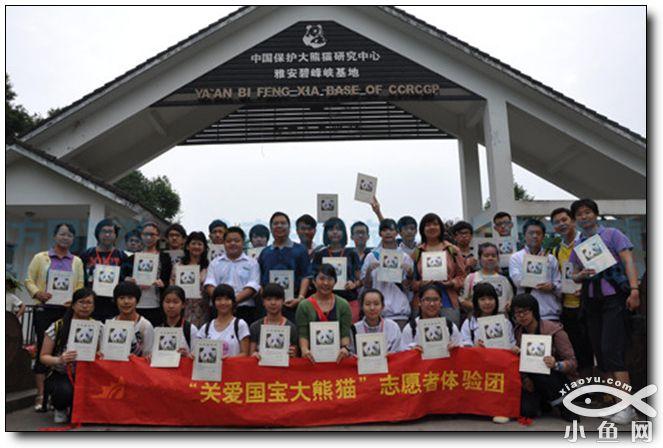 panda keeper certificate
